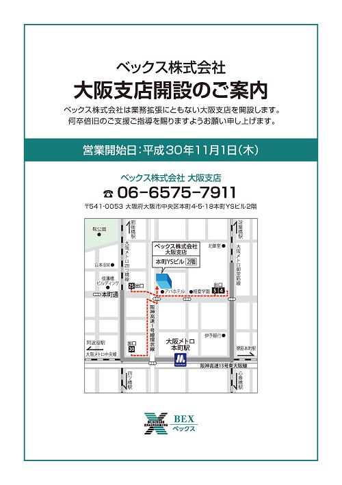 ベックス株式会社は業務拡張にともない大阪支店を開設します。 何卒倍旧のご支援ご指導を賜りますようお願い申し上げます。営業開始日:平成30年11月1日(木)、TEL06-6575-7911、〒541-0053 大阪府大阪市中央区本町4-5-18本町YSビル2階